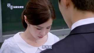 getlinkyoutube.com-【莫非,這就是愛情】第7集預告-勇敢再愛篇