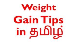 getlinkyoutube.com-How to Gain Weight fast in Tamil   உடலின் எடை அதிகரிக்க