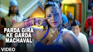 getlinkyoutube.com-Parda Gira Ke Garda Machaval (Bhojpuri Hot Item Dance Video) Aakhri Rasta