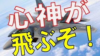 getlinkyoutube.com-【心神】先進技術実証機ATD-Xいよいよ初飛行か?純国産戦闘機への期待が高まるぞ!
