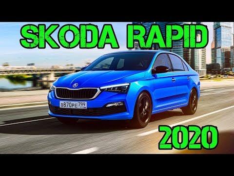 Новый Skoda Rapid: объявили цены и начали прием заказов. | НОВЫЙ ШКОДА РАПИД (2020).