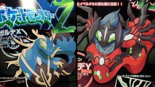 getlinkyoutube.com-Pokémon XZ and Pokémon YZ?!! TWO NEW ZYGARDE FORMS?!