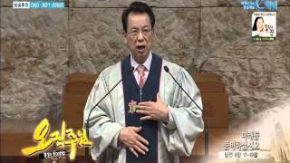 getlinkyoutube.com-명성교회 김삼환 목사 - 미래를 준비하십시오
