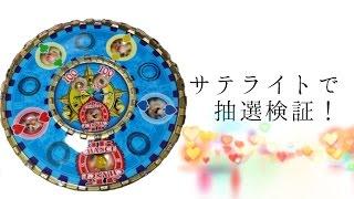 getlinkyoutube.com-【メダルゲーム】 グランドクロスサテライト抽選機 いろんなボールを転がしてみた(∩´∀`∩)