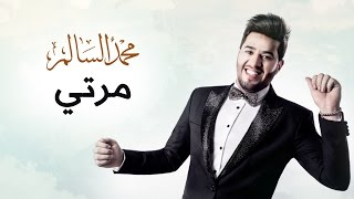 getlinkyoutube.com-محمد السالم - مرتي (حصريا) | 2016 | (Mohamed Alsalim - Marti (Exclusive Lyric Clip