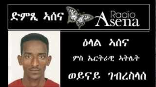 getlinkyoutube.com-Assenna interview with Eritrean athlete Weynay Gebresilasie, who sought political asylum in the UK.