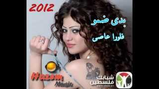 getlinkyoutube.com-بدي ضمو   فلورا عاصى   2012