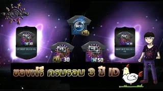 getlinkyoutube.com-FIFA Online 3 : ครบรอบ 3 ปี ของฟรี [ไอดีไก่] By IOSN