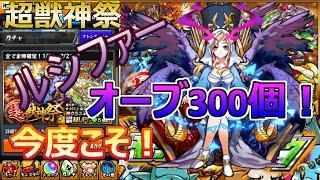 getlinkyoutube.com-【モンスト】超獣神祭でオーブ300個!