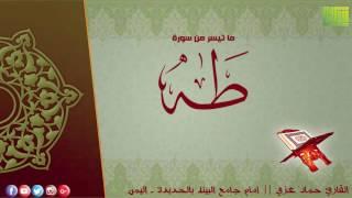 getlinkyoutube.com-ما تيسر من سورة طه    القارئ : حماد عزي