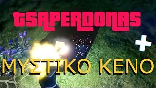 getlinkyoutube.com-Greek GTA 5 ONLINE ΜΥΣΤΙΚΟ ΚΕΝΟ   TSAPERDONAS