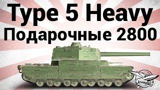 getlinkyoutube.com-Type 5 Heavy - Подарочные 2800 - Гайд