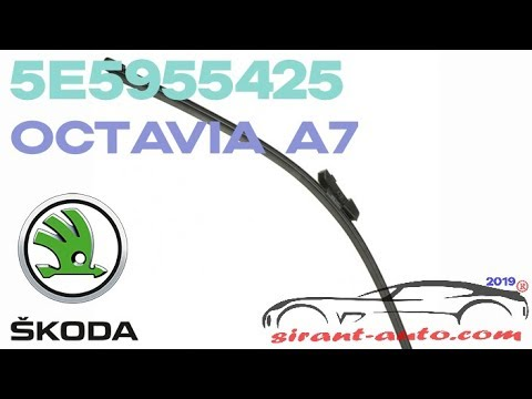 5E5955425 Щетка стеклоочистителя задняя Skoda Octavia A7