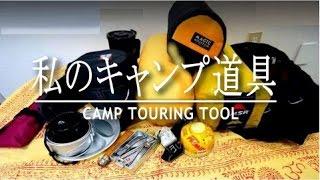 getlinkyoutube.com-私のキャンプツーギアー