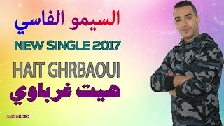 getlinkyoutube.com-Simo El Fassi New Single 2017 ( Hait Ghrbaoui ) جديد السيمو الفاسي هيت غرباوي