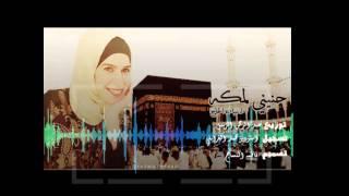 getlinkyoutube.com-حنيني لمكة    ميادة الحاج   ||  2015