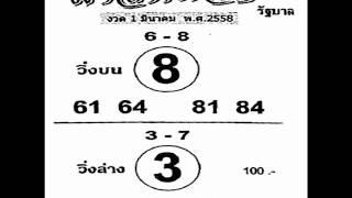 getlinkyoutube.com-หวยซองดัง1/3/58 เลขเด็ดงวด 1 มี.ค. 2558 ชุด 1