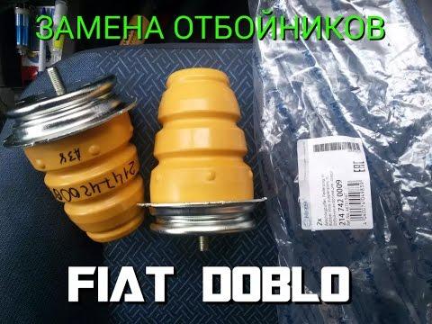 Замена отбойников Fiat Doblo Фиат Добло