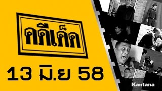 getlinkyoutube.com-คดีเด็ด ออกอากาศ 13 มิถุนายน 2558