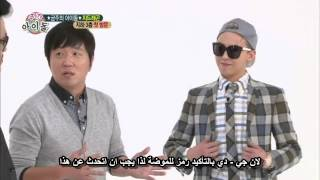 GDRAGON @ Weekly Idol EP 124 _ Part 1/3 مترجم