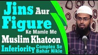 getlinkyoutube.com-Jins - Sexuality Aur Figure Ke Mamle Me Muslim Khatoon Inferiority Complex Se Bahar Nikle