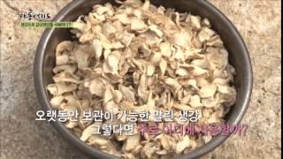 getlinkyoutube.com-[기적의 건강 밥상] 생강으로 갑상샘암을 이겨내다_채널A_신대동여지도 55회