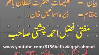 MUFTI FAZAL AHMAD CHISHTI - Taleemat-e-Sutan Bahu ( ra ) - Dera Ismail Khan.flv
