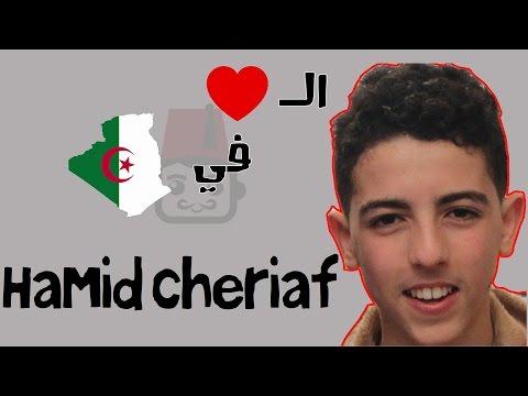 stand up hamid cheriaf الحب في الجزائر