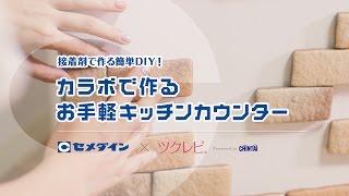 getlinkyoutube.com-セメダイン活用DIY!カラーボックスと接着剤で作るお手軽キッチンカウンター