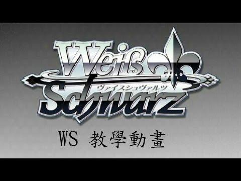 Weiβ Schwarz ( WS )遊戲基本教學
