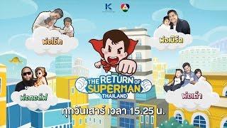 getlinkyoutube.com-The Return Of Superman Thailand - วันเสาร์  25 มีนาคมนี้ 15.25 น. ทางช่อง 7