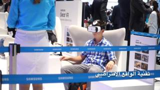 Samsung booth | IFA2015
