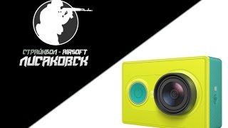 getlinkyoutube.com-Xiaomi Yi - Экшен камера для страйкбола--Xiaomi Yi - Action camera for airsoft