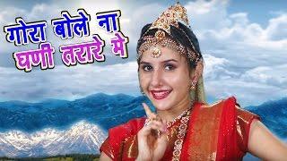 getlinkyoutube.com-Gora Bole Na Ghani Tarare Me - Latest Haryanvi Bhole Baba Bhajan - Mukesh Fouji, Chhoti Sapna - NDJ