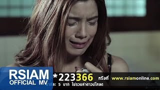 getlinkyoutube.com-เจ็บแล้วทนคือควาย - เอเซียร์ อาร์ สยาม [Official MV]