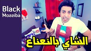 Black Moussiba - Ep 23 / بلاك موصيبة - الشاي بالنعناع