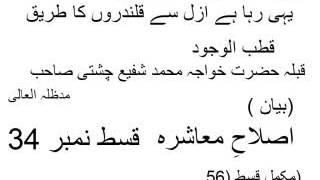 Khuwaja Muhammad Shafi Chishti Islah e Muaashrah 34