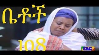getlinkyoutube.com-Ethiopian Comedy Series Betoch Part 108