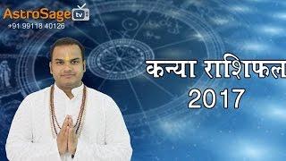 getlinkyoutube.com-कन्या राशिफल २०१७ : Virgo Horoscope 2017 in Hindi