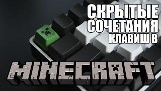 getlinkyoutube.com-Тайные сочетания клавиш в Minecraft (туториал) F3