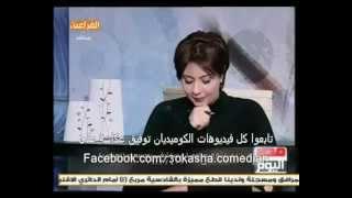 getlinkyoutube.com-مسخرة : أغرب متصل  بالفراعين مع حياة الدرديرى هتفصل ضحك