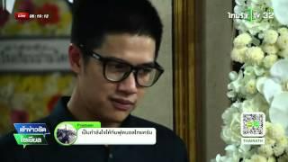 """getlinkyoutube.com-""""โบ๊ท วิบูลย์นันท์"""" ผู้พา """"ปอ"""" กลับสู่บ้านเกิด   20-01-59   เช้าข่าวชัดโซเชียล   ThairathTV"""