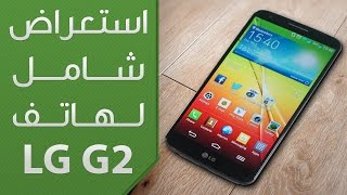 getlinkyoutube.com-الاستعراض الشامل لهاتف LG G2 الخارق
