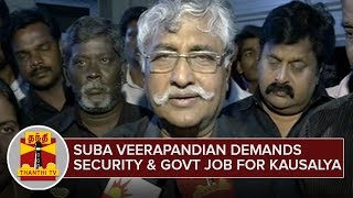 Suba Veerapandian demands Security and Govt Job for Honour Killing Victim's Wife Kausalya