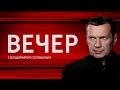 Вечер с Владимиром Соловьевым ч.1 (HD) от 23.05.17