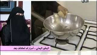 getlinkyoutube.com-البخور اليمني .. اسرار لم تكشف بعد 09-12-2014