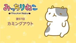 "getlinkyoutube.com-みっちりねこ 4コマ漫画でキャラ紹介「うし」No. 97 MitchiriNeko - Introduction of characters ""Cow"""