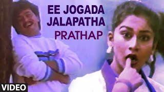 getlinkyoutube.com-Ee Jogada Jalapatha Video Song I Prathap I Arjun Sarja, Malasri, Sudha Rani