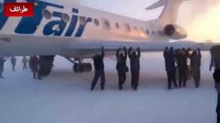 فقط في روسيا - الركاب يدفعون الطائرة هههههههههه