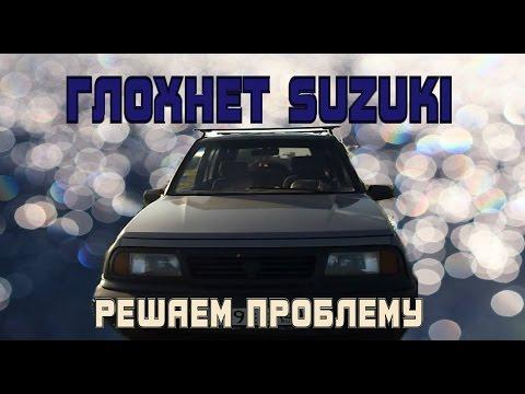 Глохнет  Suzuki Sidekick как решить? (Escudo или Vitara 1995 г.в)